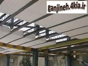 تحقیق در مورد انواع سقف ها- مهندسی عمران