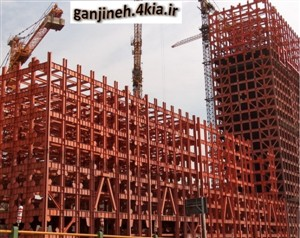 گزارش کارآموزی- ساختمان فلزی- مهندسی عمران