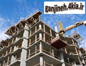 گزارش کارآموزی- نظارت و اجرای ساختمانهای بتنی- مهندسی عمران