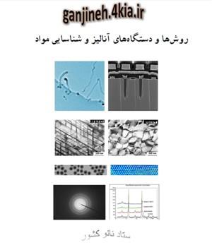 کتاب روش ها و دستگاه های آنالیز و شناسایی مواد- ستاد نانو کشور- مهندسی مواد