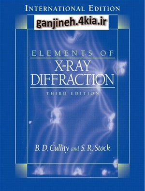 کتاب The elements to x-ray diffraction- cullity- مهندسی مواد