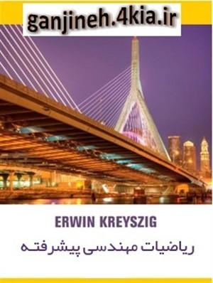 کتاب ریاضی مهندسی کرزیگ