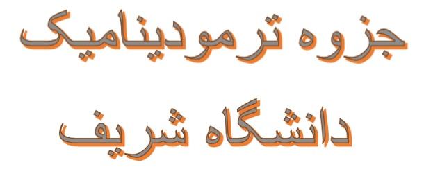 جزوه ترمودینامیک دانشگاه صنعتی شریف