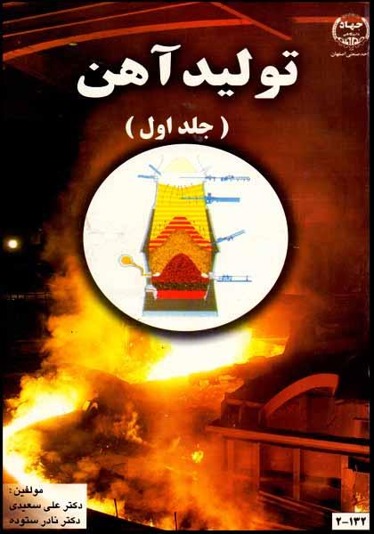 کتاب تولید آهن