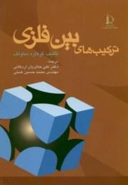 کتاب ترکیب های بین فلزی