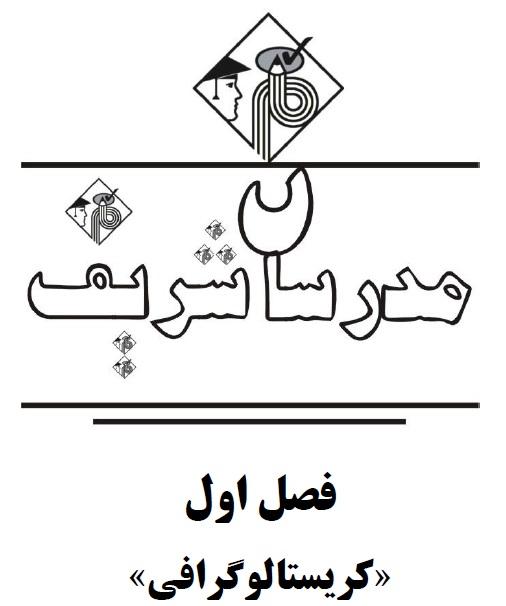 کتاب کریستالوگرافی مدرسان شریف