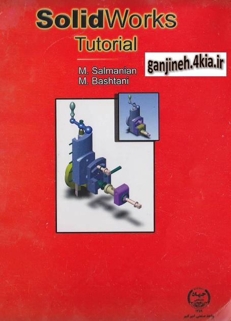 کتاب آموزش گام به گام SolidWork