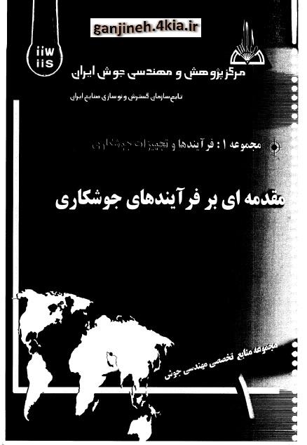 مجموعه کتاب های بی نظیر و کمیاب جوشکاری (مرکز پژوهش و مهندسی جوش ایران)