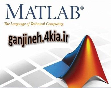 فیلم آموزشی نرم افزار متلب (Matlab)
