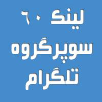 لینک 60 سوپر گروپ تلگرام
