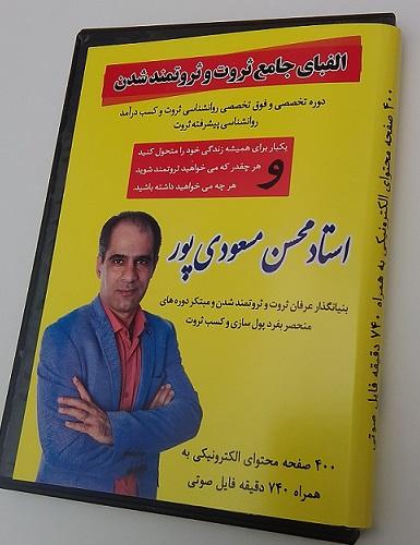 کتاب « الفبای جامع ثروت » برای دانلود (۴۰۰ صفحه