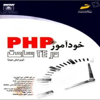 دانلود کتاب خود آموز PHP در 24 ساعت