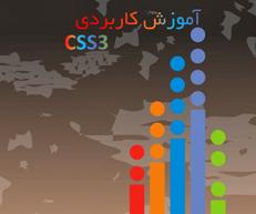 دانلود کتاب آموزش کاربردی CSS3