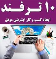 دانلود کتاب 10 ترفند ایجاد کسب و کار اینترنتی موفق