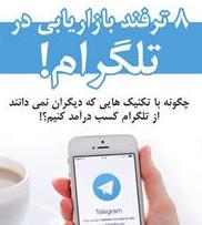 دانلود کتاب 8 ترفند بازاریابی در تلگرام!