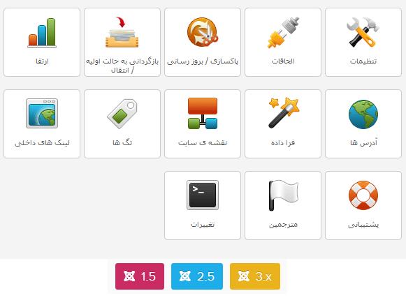 دانلود کامپوننت acesef pro 3.1.1 فارسی و AceSef 4.1.1 Plus Full انگلیسی برای سئو و بهینه سازی جوملا