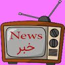 ماژول خبری گلوبال نیوز جوملا | ساعت مچی