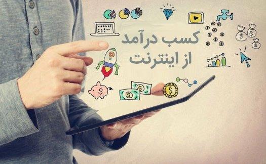 پکیج اختصاصی کسب درآمد از اینترنت به روش نوین