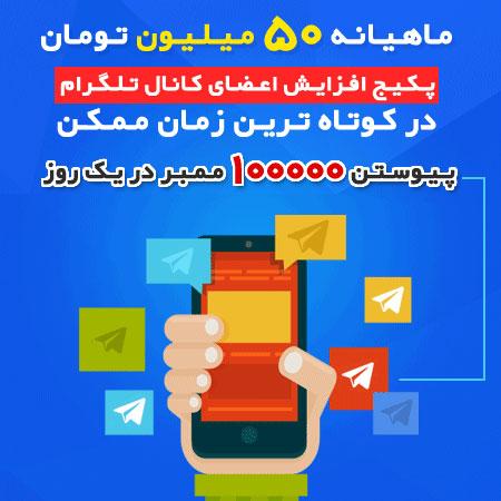 کسب درامد از تلگرام (پکیج افزایش عضو کانال تلگرام)