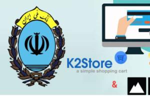 پلاگین پرداخت بانک ملی برای k2store