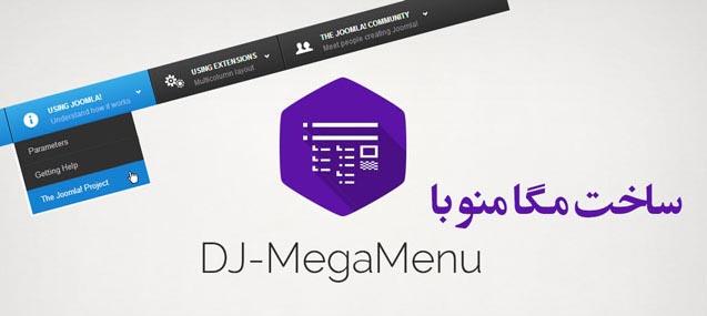 ساخت مگا منو زیبا با DJ Megamenu