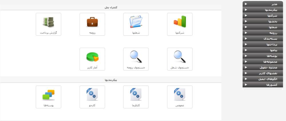 دانلود سیستم کاریابی فارسی جوملا jsjobs