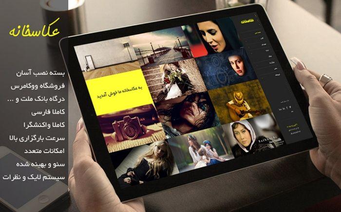 دانلود قالب وردپرس لنز برای عکاسی و نمونه کارهای طراحی