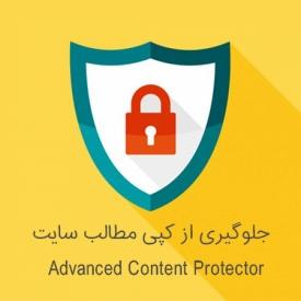 جلوگیری از کپی مطالب سایت با Advanced Content Protector