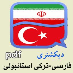 دیکشنری فارسی - ترکی استانبولی