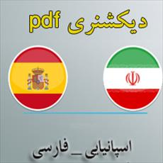 دیکشنری اسپانیایی به فارسی