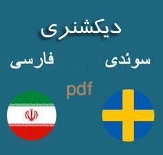 دیکشنری سوئدی به فارسی