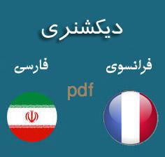 دیکشنری فرانسوی به فارسی