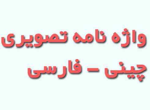 دیکشنری تصویری چینی - فارسی