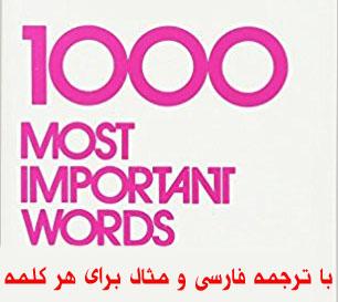 1000لغت پرکاربرد در زبان انگلیسی همراه با معنی فارسی و مثال