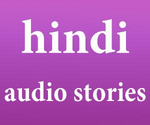 داستانهای صوتی هندی