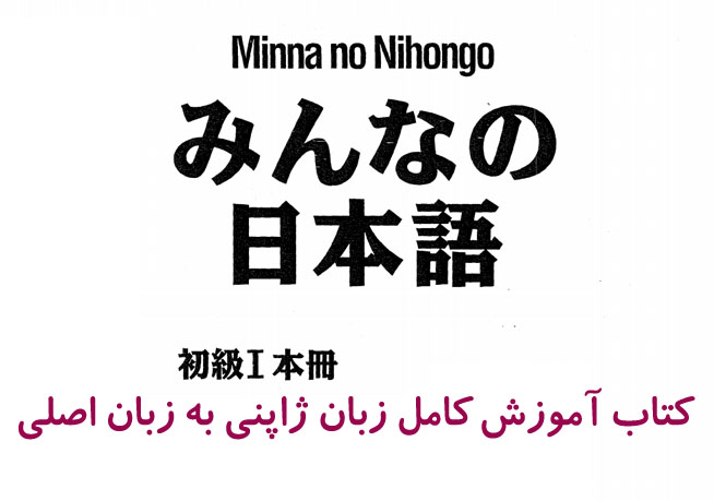 کتاب آموزش کامل زبان ژاپنی به زبان اصلی みんなの日本語初級Ⅰ本冊