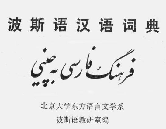 دیکشنری جامع فارسی به چینی