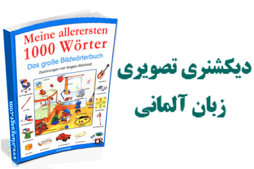 دیکشنری تصویری آلمانی - هزار واژه پرکاربرد