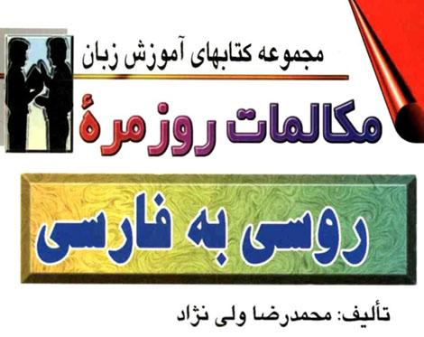 کتاب مکالمات روزمره روسی به فارسی با تلفظ