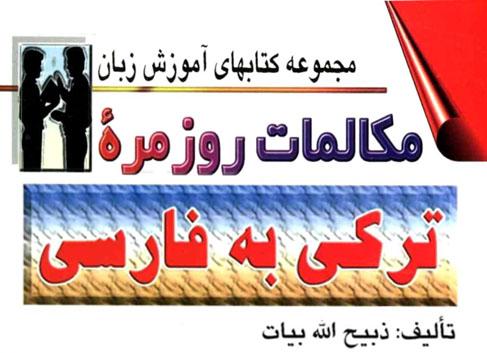 کتاب مکالمات روزمره ترکی به فارسی با تلفظ