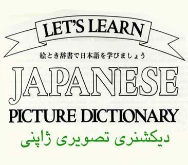 دیکشنری تصویری زبان ژاپنی - با تلفظ لغات