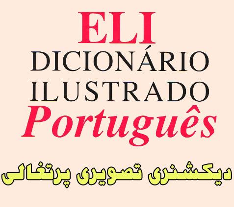 دیکشنری تصویری پرتغالی