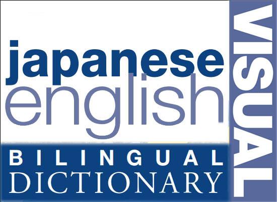 دیکشنری تصویری دوسویه ژاپنی - انگلیسی