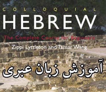 کتاب آموزش زبان عبری - colloquial hebrew