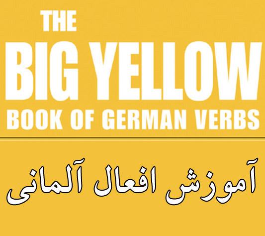 آموزش افعال در زبان آلمانی - the big yellow book of german verbs
