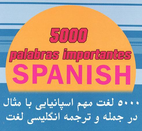 5000 لغت مهم اسپانیایی-یک مثال برای هر لغت + ترجمه انگلیسی لغت