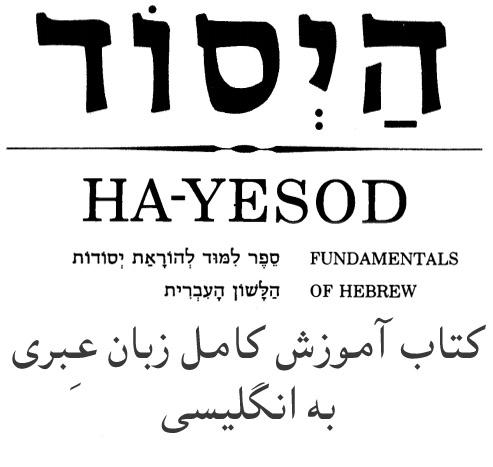 کتاب آموزش کامل زبان عبری به زبان انگلیسی