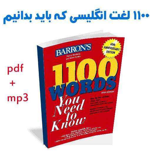 1100 لغت انگلیسی که باید بدانیم pdf+mp3