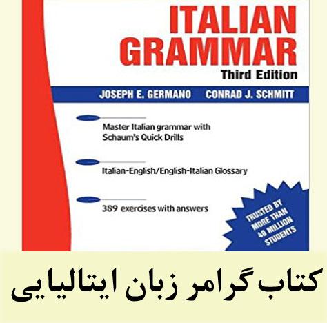 کتاب گرامر زبان ایتالیایی