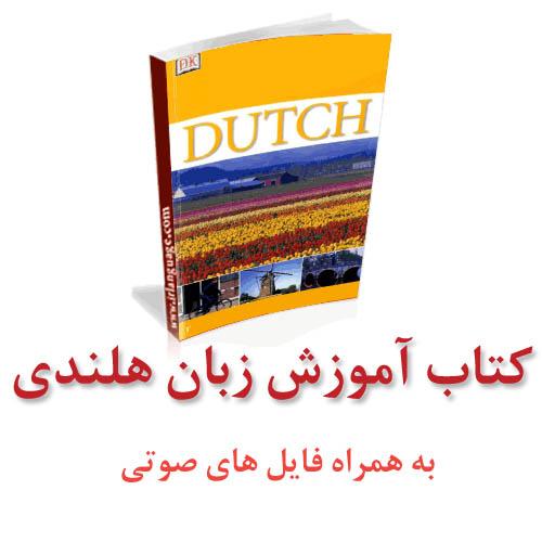 کتاب آموزش زبان هلندی به همراه فایل های صوتی